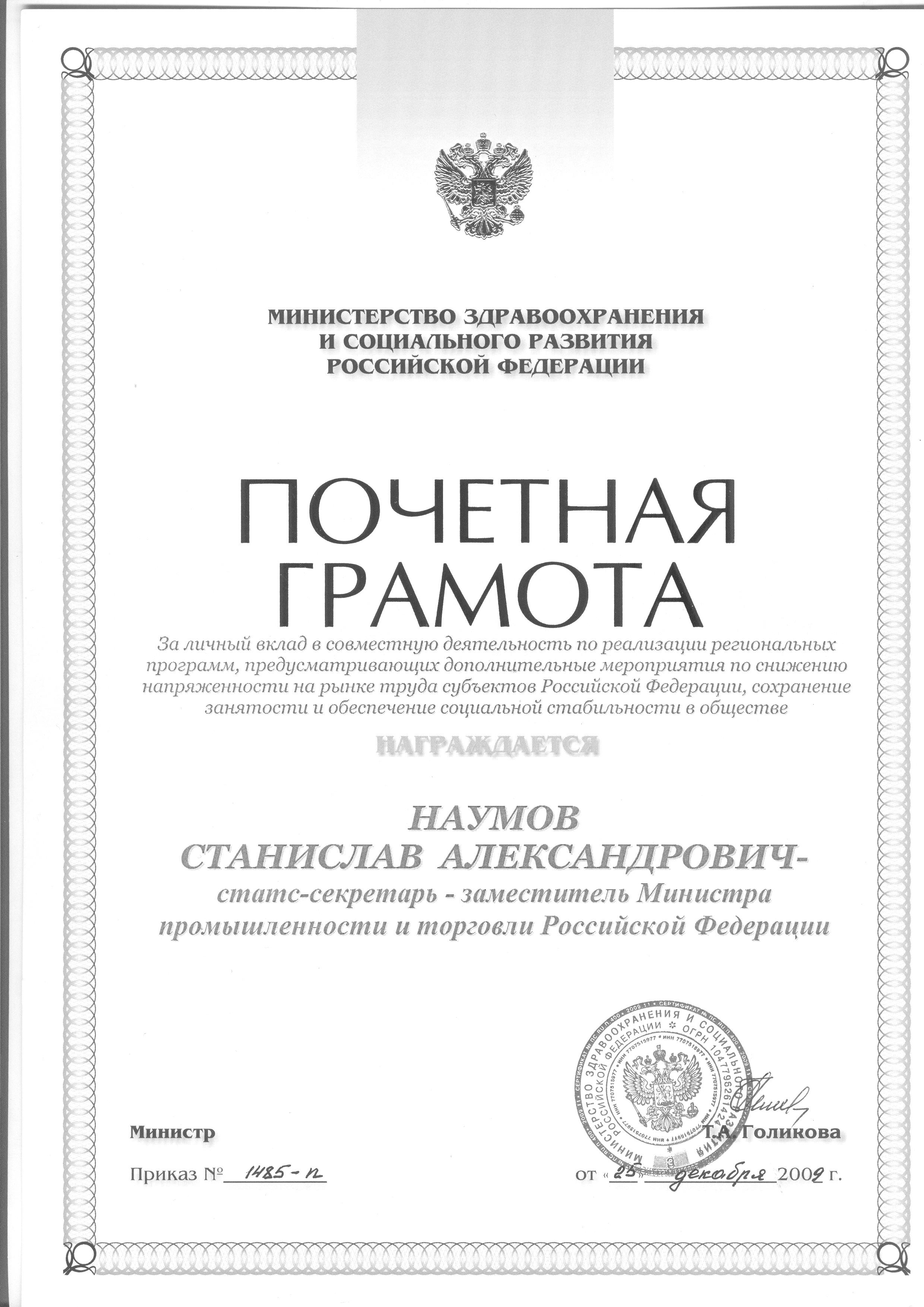 Грамота - Наумов